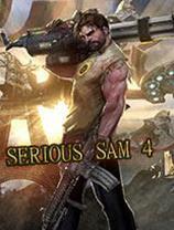英雄萨姆4 免安装 中文版