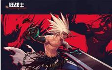 地下城与勇士手游职业介绍之鬼剑士进阶---狂战士!