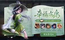 2月25日不停机更新:元宵佳节至,峡谷迎春来