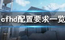 《穿越火线hd》配置要求高吗_游戏详细配置要求一览