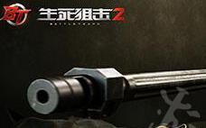 《生死狙击2》AWM简介_AWM是什么_怎么玩好AWM