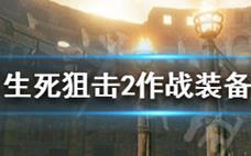 《生死狙击2》主要作战装备介绍_生死狙击2所有装备