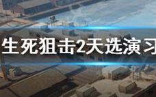 《生死狙击2》天选演习简介_天选演习怎么玩?