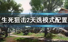 《生死狙击2》天选模式配置要求介绍_天选模式配置要求?