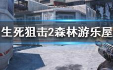 《生死狙击2》森林游乐屋介绍_森林游乐屋好玩吗?