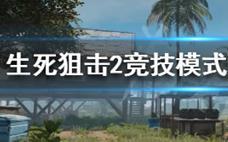 《生死狙击2》竞技模式配置要求_亲测分享竞技模式配置要求!