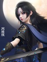 古剑奇谭网络版_国服中文客户端