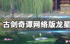 《古剑奇谭网络版》龙星领域奇遇_龙星领域有哪些奇遇?