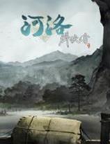 河洛群侠传 官方版 中文