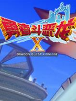 勇者斗恶龙X_勇者斗恶龙X下载