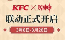 原神×KFC联动正式开启,1.4版本后即可使用!