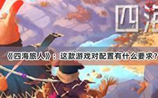 《四海旅人》:这款游戏对配置有什么要求?