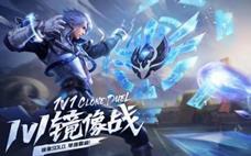 王者荣耀3.16更新 春分活动之镜像对决玩法!
