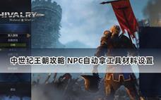 中世纪王朝攻略 NPC自动拿工具材料设置
