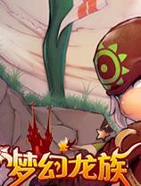梦幻龙族_梦幻龙族2下载