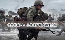 使命召唤14:二战僵尸模式通关方法