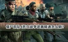 僵尸部队4死亡战争武器精通怎么刷?