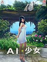 AI少女 免安装版 日文