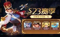 王者荣耀 手游 S23赛季 进阶版荣耀战令奖励!!