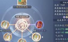 天涯明月刀手游 10级琅纹搭配对比预先看!!!