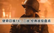 使命召唤14:二战 经典战役盘点