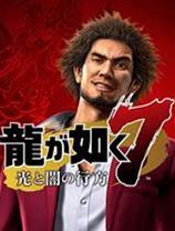 如龙7:光与暗的行踪 官方版 中文