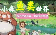 小森生活 鱼王攻略第二章!!!