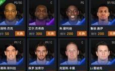NBA2K名字_好听的NBA2K名字