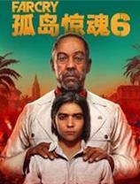 孤岛惊魂6(Far Cry 6)中文