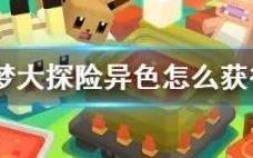 宝可梦大探险:异色宝可梦获取攻略分享