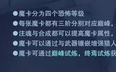 鬼泣巅峰之战:魔卡推荐!