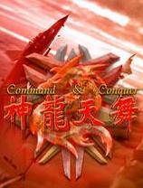 红色警戒2神龙天舞 2.78中文版