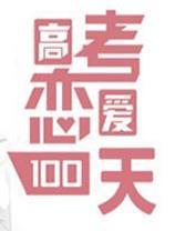 高考恋爱100天 中文