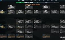 最后一炮解锁到99坦克_最后一炮怎么快速解锁到99坦克