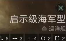 EVE星战前夜  启示级海军型介绍!!