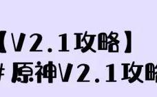原神 2.1版本新解谜机制!