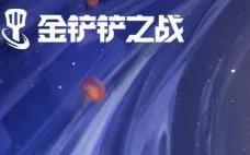 金铲铲之战 更新公告丨1.18b版本 9月16日!