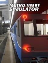 地铁模拟器 免安装版 中文