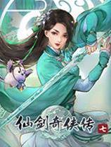 仙剑奇侠传7 官方版本 中文