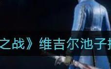 鬼泣巅峰之战:维吉尔池子抽取攻略!